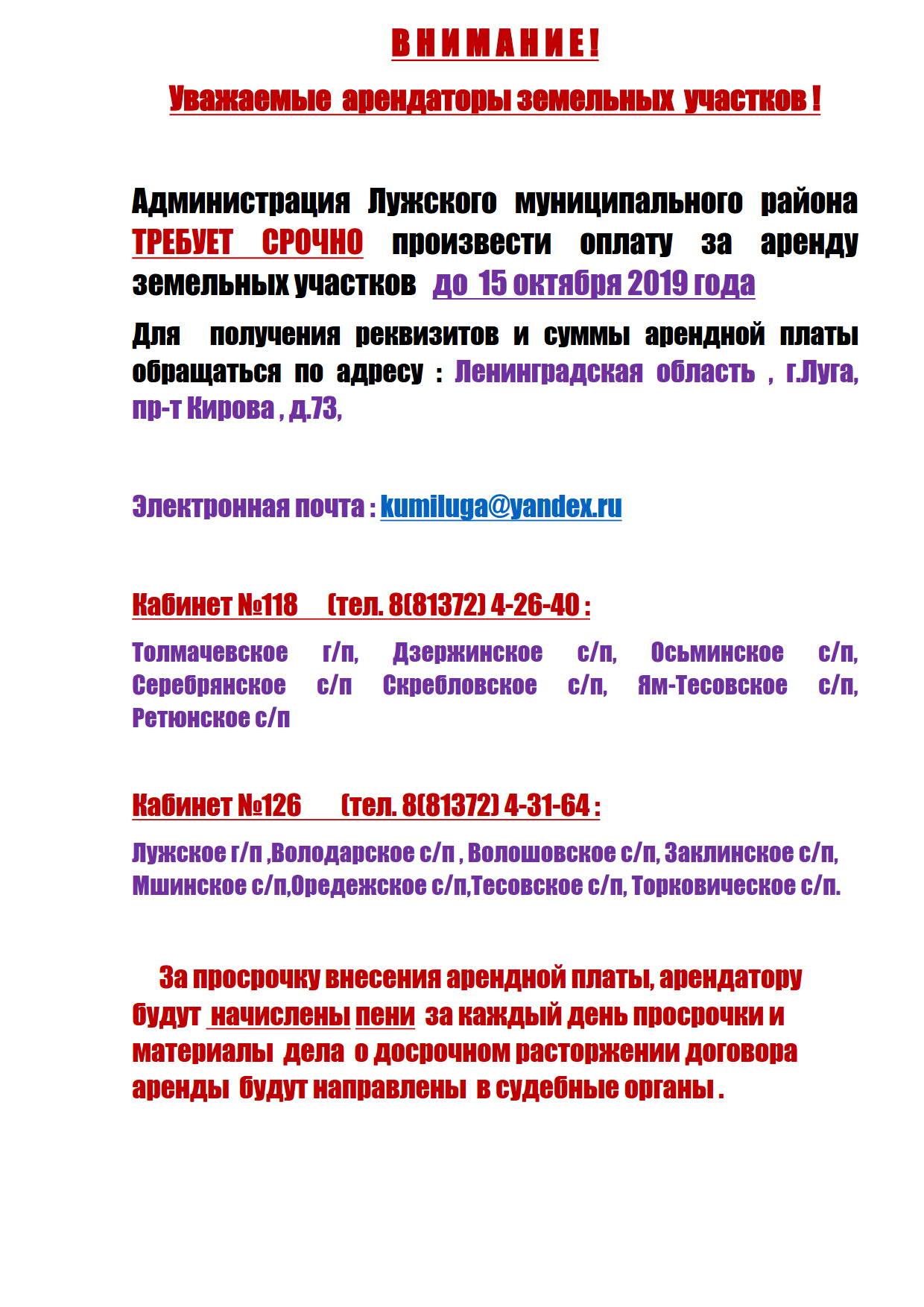 АРЕНДАТОРЫ_1