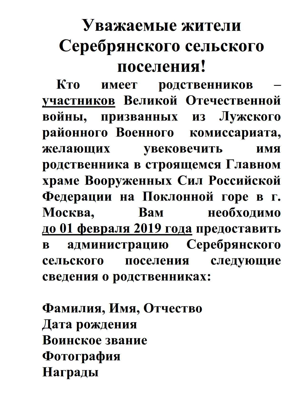 Объявление по ВОВ_1