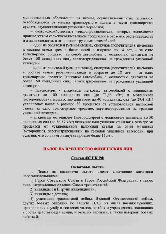 льготы ин (1)_3