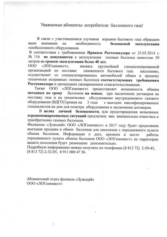 письмо информация_1